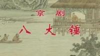 京剧《八大锤》金喜全主演 上海京剧院演出(京剧像音像)