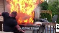 爆笑:国外的烧烤大师就是牛!
