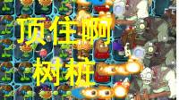 【晓义哥】PVZ2 TAT拓展关卡第4关:顶住啊树桩!