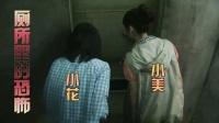 两个妹子到荒郊野外,上厕所的真实经历,恐怖故事《诱惑的森林》