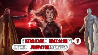 绯红女巫究极进化,真假幻视终极对决(1)