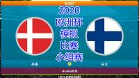 2020年欧洲杯,模拟比赛,丹麦vs芬兰