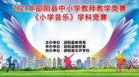 2021年邵阳县小学音乐学科竞赛-周媛