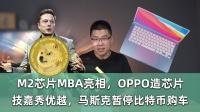 E周报61:M2芯片MBA亮相,OPPO造芯片;技嘉秀优优越