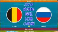 2020年欧洲杯,模拟比赛,比利时vs俄罗斯