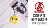 新款表情包-口罩护体 手工串珠DIY 集智好来屋手工坊