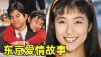 神剧《东京爱情故事》现在还能看吗?