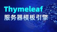 Thymeleaf模板引擎技术详解-01-Thymeleaf课程导读