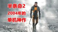 半条命2:很难想象2004年的游戏,画质会如此好,还是全中文语音