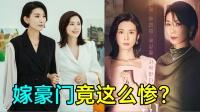 韩国财阀儿媳被家教狂虐?《我的3-4》