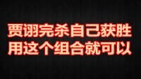 三国杀国战:【直播任务】贾诩如何完杀自己获胜?这个组合就可以