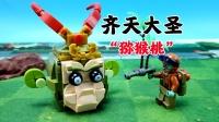 植物大战僵尸玩具:猕猴桃大战飞行员僵尸,这不是齐天大圣吗?