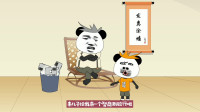 沙雕动画:我的爸爸是个大傻子!高智商的来!