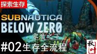 【深海迷航零度之下】全流程02 德尔塔基地