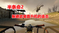 半条命2:躲避武装直升机的追击,争分夺秒的大逃离,太刺激