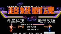 FC超级战魂:外星科技的山寨魂斗罗 出现地形改版