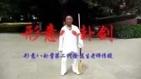 形意八卦剑--刘志平(精平)72岁