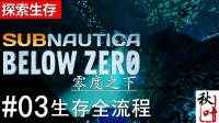 【深海迷航零度之下】全流程03 海蛟号