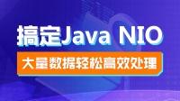 高效处理Java NIO-02-程序读取数据模型