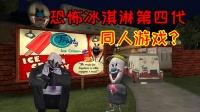 恐怖冰淇淋:第四代同人游戏?小胖子的油脂要被榨干了!