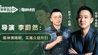 专访《侍神令》导演李蔚然:陈坤演晴明,实属众望所归