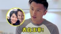 谢霆锋:当初不是张柏芝倒贴,我不会娶她