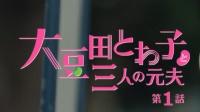 豆瓣评分9.3!本季最佳日剧!一个女人与她三个前夫的爆笑生活