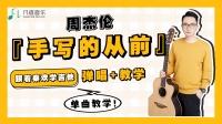 【吉他弹唱教学】周杰伦《手写的从前》跟着秦欢学吉他