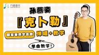 【吉他弹唱教学】孙燕姿《克卜勒》跟着秦欢学吉他