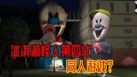 冰淇淋怪人第四代:同人游戏,罗德工厂有什么新玩法?