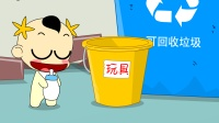 奶瓶小星:垃圾分类,搞笑动画短片