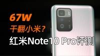 67W、立体光栅干翻小米?红米Note10 Pro首发评测