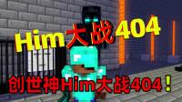我的世界:创世神Him能打败404吗?