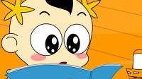 奶瓶小星:在看书,搞笑动画短片