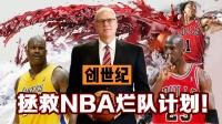 【布鲁】NBA创世纪:拯救烂队计划!30支划时代球队大混战!