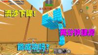迷你世界:流沙下降快建房!辣条挑战2分钟建一座房,能成功吗?