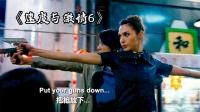 警长解说《速度与激情6》,吉赛尔被剧情杀,再也磕不了这对cp