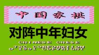 FC中国象棋,对阵中年妇女,把她的棋子全吃光