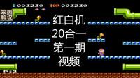 【笨熊解说】FC红白机游戏,20合一,第一期视频