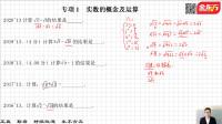 第三讲01-实数的相关计算-二次根式的加减