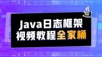 Java日志框架全套教程合集-002-日志文件分类