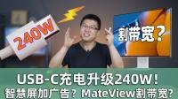 E周报62:MateView割带宽?USB-C将支持240W