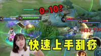 板娘小薇:李信玩出了我史上的最差战绩,他和李白哪个更能刮痧?