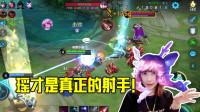 板娘小薇:虚假射手与真正射手的对决,输出瑶跟蔡文姬才是绝配啊