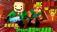 我的世界:生死时速,有人挑战Dream?