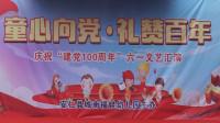"""城南福娃幼儿园2021年庆""""六一""""文艺汇演(1-5)"""