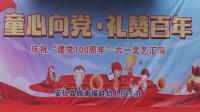 """城南福娃幼儿园2021年庆""""六一""""文艺汇演(11-15)"""