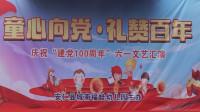 """城南福娃幼儿园2021年庆""""六一""""文艺汇演(6-10)"""