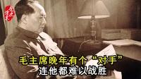 """毛主席晚年有个""""对手"""",连他都难以战胜"""