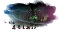 《魔兽世界》主播活动集锦:2021年5月29日魔兽主播活动 风暴前夕